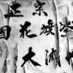Chinese calligraphy as a form of art