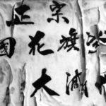 Chińska kaligrafia jako forma sztuki